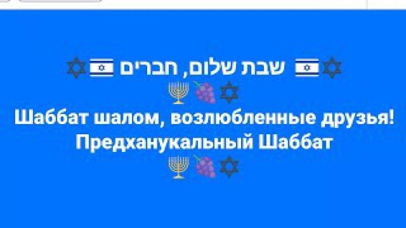 ✡🇮🇱 שבת שלום, חברים 🇮🇱✡🍇✡ Предханукальный Шаббат 🍇✡