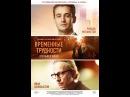 Временные трудности (2017) — КиноПоиск