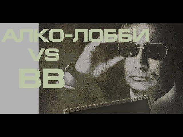 Путин против носатого алко-лоббиста. Россию хотят утопить в китайском спирте Алкогольное лобби миллиардеров