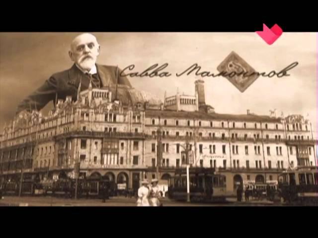 Город легенд: Отель Метрополь