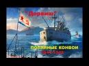 Дервиш -Полярные конвои 1941-1945