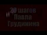 20 шагов Павла Грудинина! Новая программа кандидата от народа._low.mp4