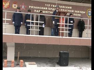 присяга ВДВ 23.12.2017, 137 гвардейский парашютно-десантный Рязанский ордена Красной Звезды полк