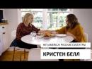   Momsplaining с Кристен Белл BONUS Clip Послеродовой с Кэти Лоуз  
