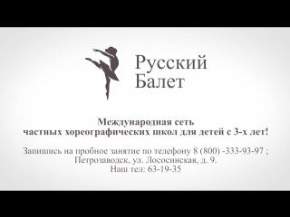 Открытие детской хореографической школы