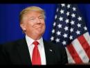 Дональд Трамп откровенно заявил что есть люди выше правительства США