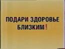 Фрагмент рекламного блока ОРТ, 07.01.2000