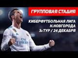 Турнир по FIFA18 (Киберфутбольная Лига Н.Новгорода, 3 тур)