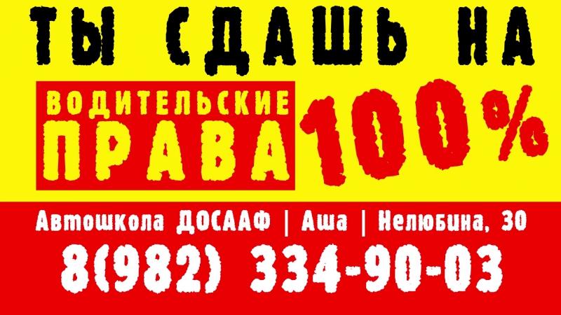 Автошкола_ ДОСААФ Аша