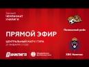 Полосатый рейс - ХБК Навтекс