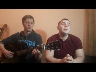 Сергей Щекалев и Владимир Стерхов - не страшно. Автор слов и музыки Александр Ерохин.
