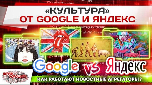 Как Google и Яндекс подсовывают нам «нужные» новости (видео)