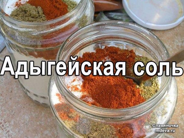 Адыгейская соль рецепты