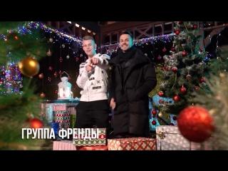 Группа Френды - Встречаем Новый Год с Bridge TV Русский Хит