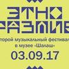 """II-й Фестиваль музыки и творчества """"ЭТНОРАЗЛИВ"""""""