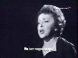 Эдит Пиаф Концерт которого не было (проклятый туман)