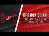 Утренняя раскатка перед матчем против СКА - ПРЯМОЙ ЭФИР