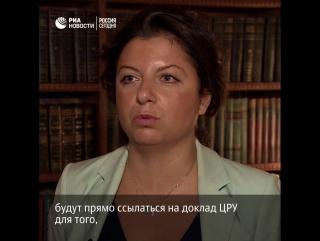 Маргарита Симоньян о запрете рекламы RT и Sputnik в Twitter