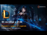 Играем в League of Legends