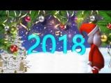С Наступающим Новым 2018 годом! СУПЕР МУЗЫКАЛЬНЫЙ КЛИП