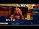 Игра Dungeons 3, стрим - обзор