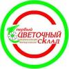 Первый цветочный склад 💐 Уфа