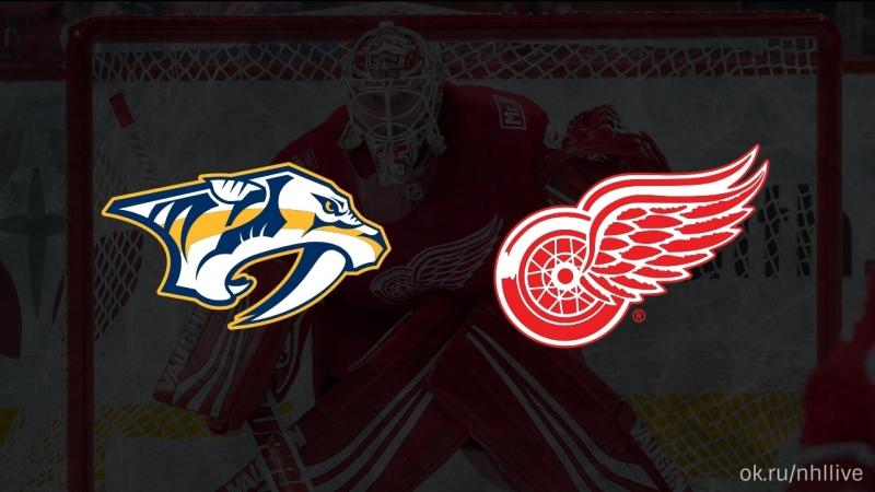 Nashville Predators – Detroit Red Wings, 21.02.2018