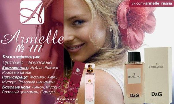 Девочки, МАЛЬЧИКИ!!!! В наличии есть 3 аромата D&G L-Imperetrice!!!!!