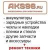 Aks96.ru - Ремонт, запчасти, аксессуары