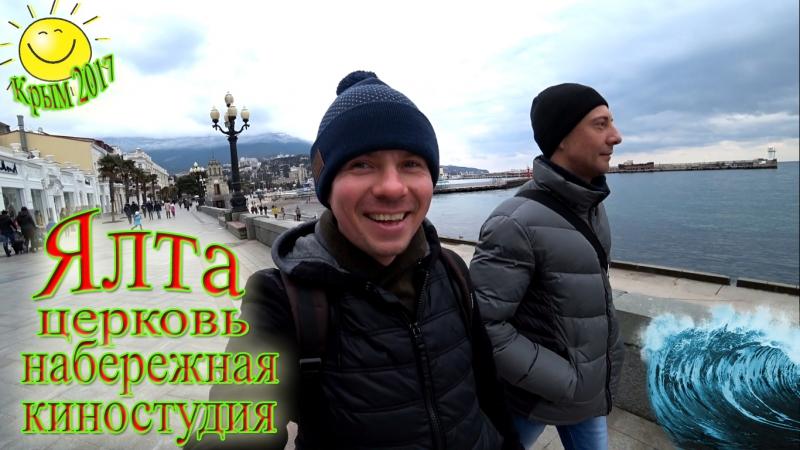 Крым Ялта Церковь Иоанна Златоуста Ялтинская киностудия год спустя набережная