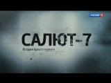 Салют-7. История одного подвига (09.10.2017, Документальный)