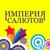 Салюты Фейерверки Владивосток ИМПЕРИЯ САЛЮТОВ