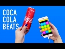 Coca Cola Праздник К Нам Приходит вместе с Drum Pads 24
