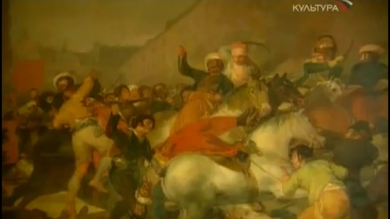 Гойя Бремя и Cтрасть Goya Is a Burden And Passion 2004 г