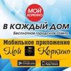"""""""Мой Коркино"""" - газета и мобильное приложение"""