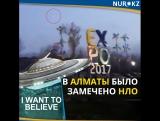 Алматинцы сняли на видео
