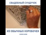 Как сделать красивую свадебную коробку для денег. Какая красота!
