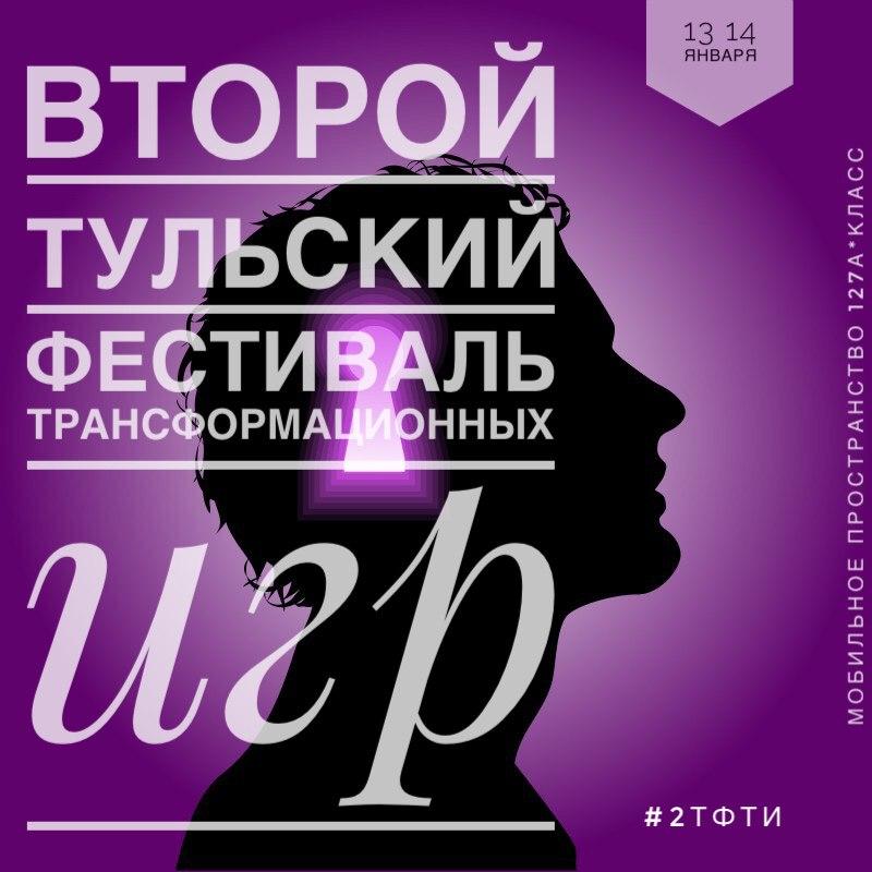 Афиша Тула Второй Тульский Фестиваль Трансформационных Игр