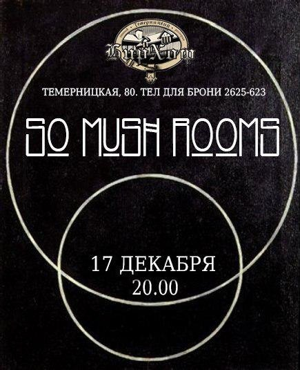 Афиша Ростов-на-Дону So Mush Rooms / БирХоф / 17.12.2017