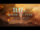 Godzilla Kaijuu Wakusei - Годзилла. Планета Кайдзю - Монстров [KANSAI STUDIO]