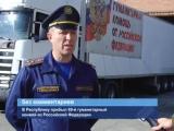 ГТРК ЛНР. В Республику прибыл 69-й гуманитарный конвой из Российской Федерации. 28 сентября 2017