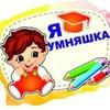 Detsky-Klub Umnyashka