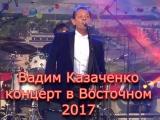 Вадим Казаченко - Концерт в поселке Восточный / 2017