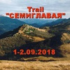 "Trail ""СЕМИГЛАВАЯ"""