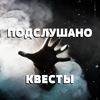 Подслушано Квесты | Москва