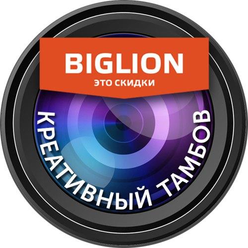 Афиша Тамбов Фотоконкурс «Креативный Тамбов» от Biglion!