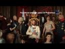 Российская империя династия Романовых Проморолик Я стрелец палящий из мушкета