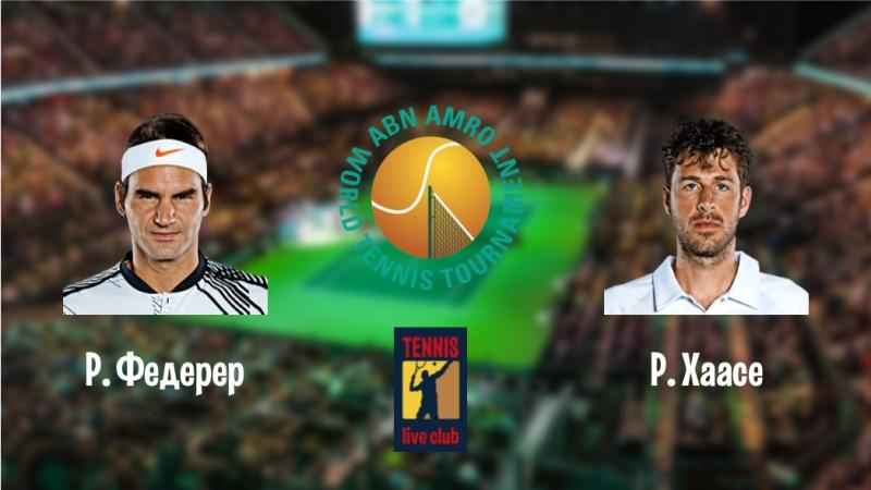 ABN AMRO World Tennis Tournament. Р. Федерер - Р. Хаасе. 3 круг.