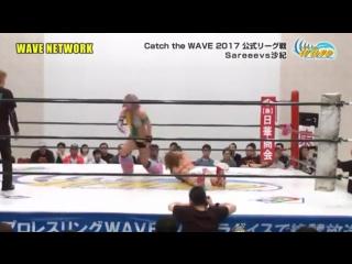 SAKI vs. Sareee (WAVE - Sendai WAVE Vol. 7 ~ Keep Smile)