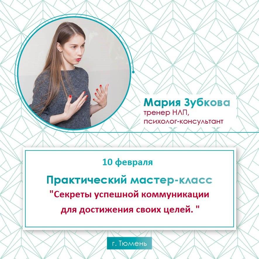 """Афиша Тюмень МК """"Секреты успешной коммуникации"""" / Тюмень"""